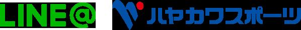 line@とハヤカワスポーツのロゴ