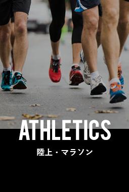 ATHLETICS/陸上・マラソン