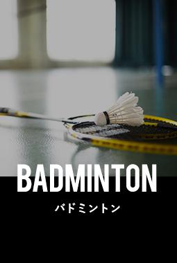 BADMINTON/バドミントン