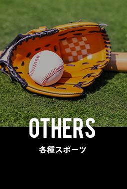 OTHERS/各種スポーツ
