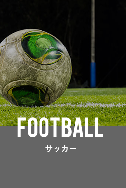 FOOTBALL/サッカー
