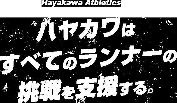 ハヤカワアクレチックス「ハヤカワはすべてのランナーの挑戦を支援する。」