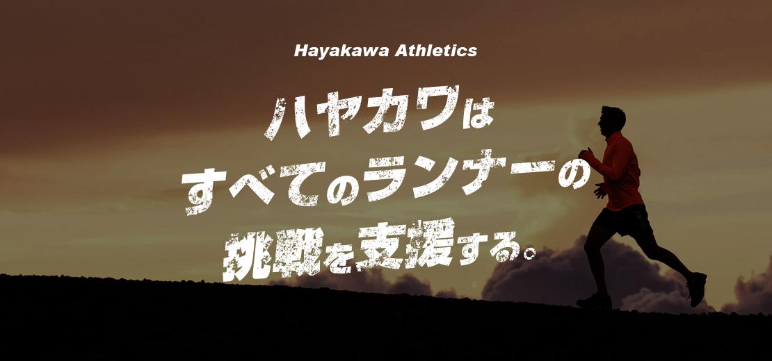 ハヤカワアスレチックス「ハヤカワは全てのランナーの挑戦を支援する。」