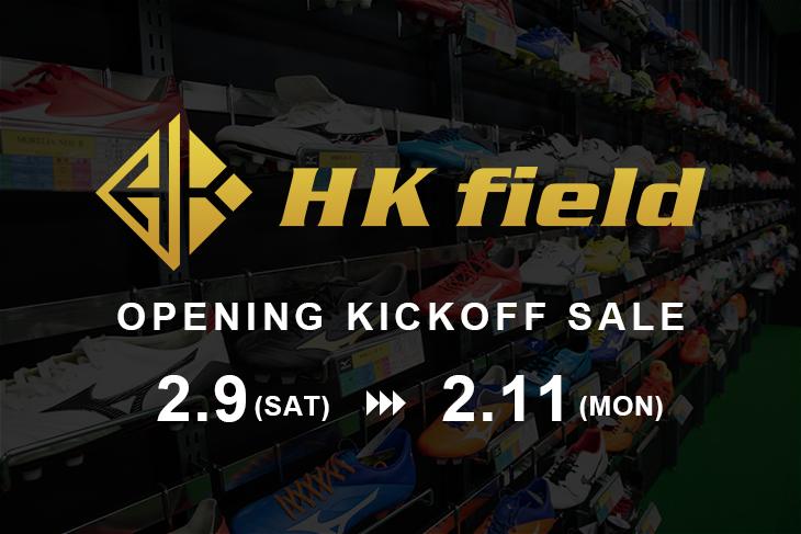 HK field オープニングキックオフセール