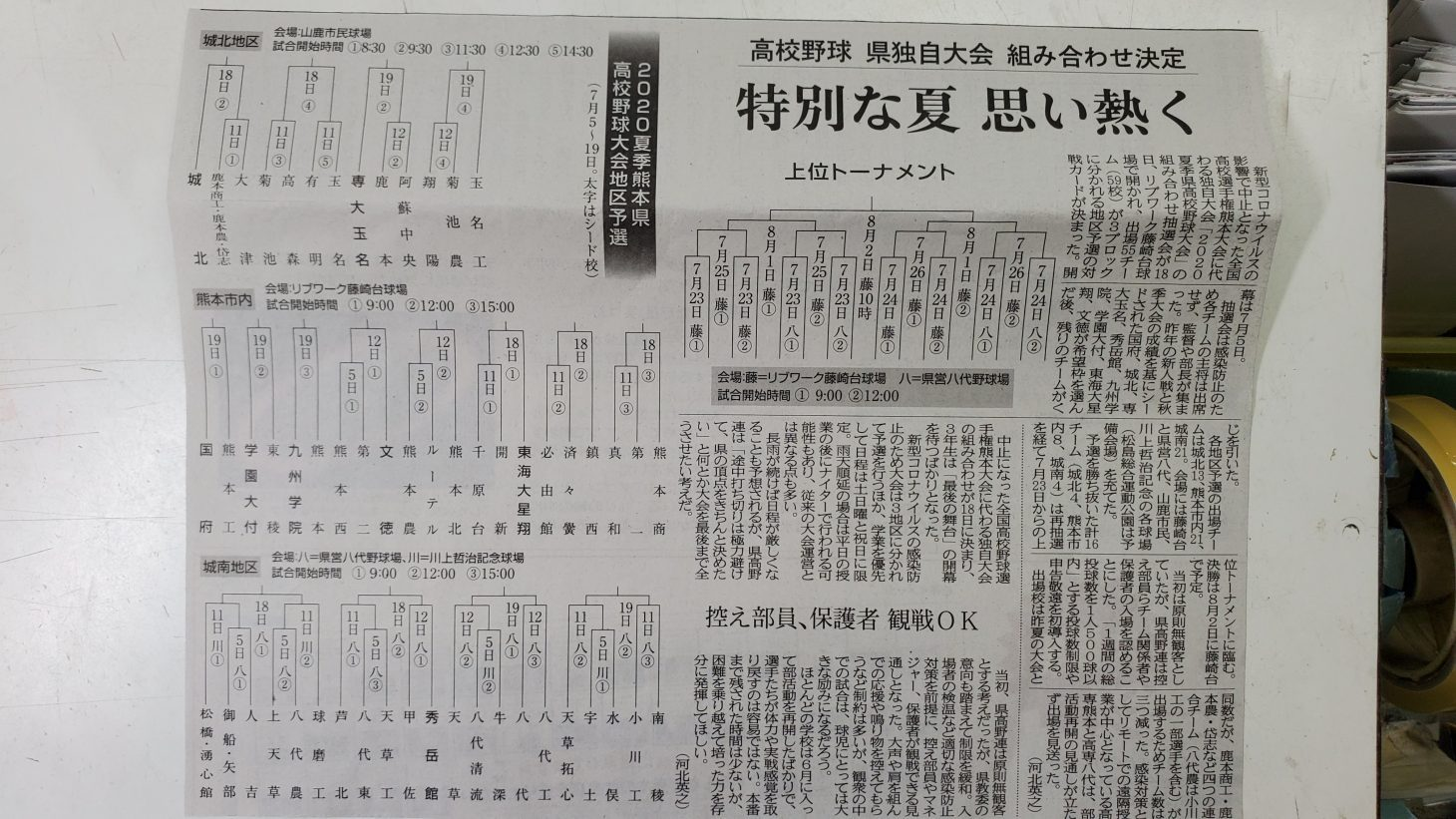 熊本県高校野球